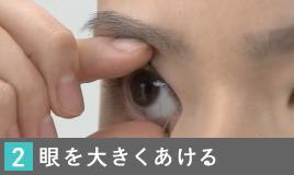 眼を大きくあける